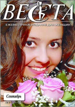 Веста-М. Сентябрь 2012
