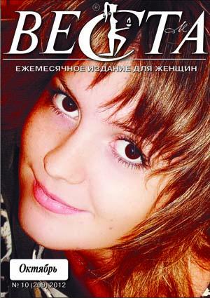 Веста-М. Октябрь 2012